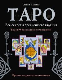 Karty Taro